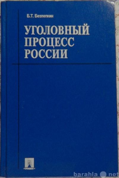 Продам Уголовный процесс России