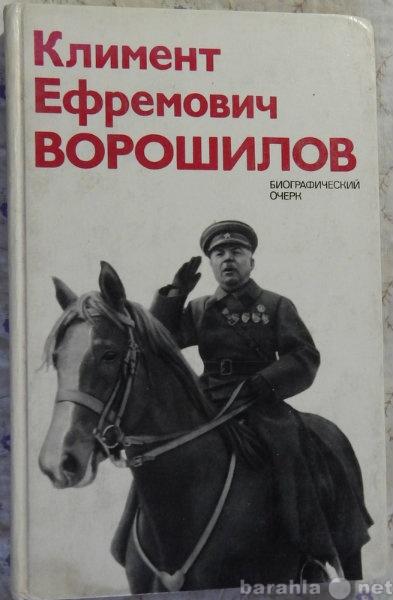 Продам Климент Ефремович Ворошилов