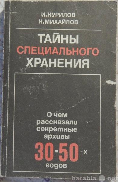 Продам Тайны специального хранения