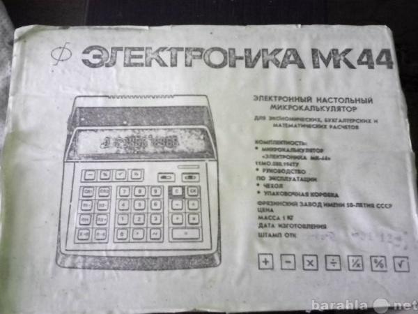 """Продам: Микрокалькулятор """"электроника мк 44"""