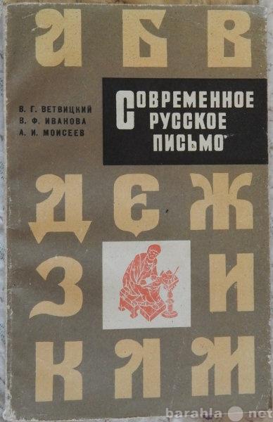 Продам Современное русское письмо