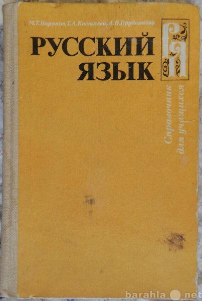Продам Русский язык