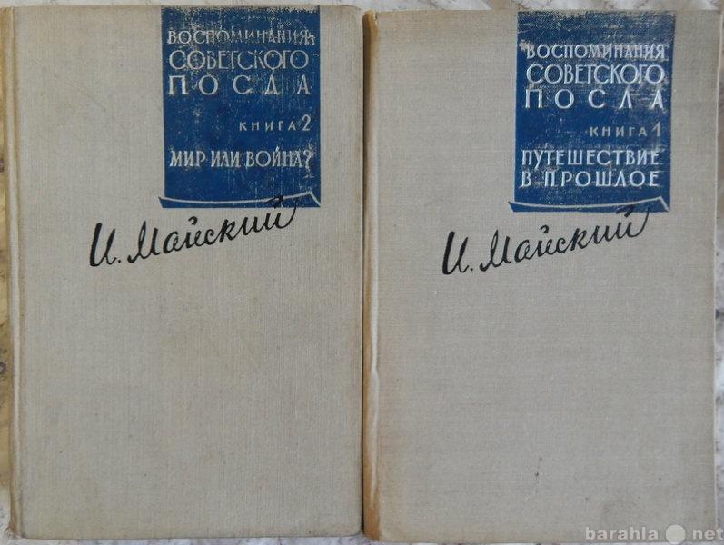 Продам Воспоминания советского дипломата в 2-х