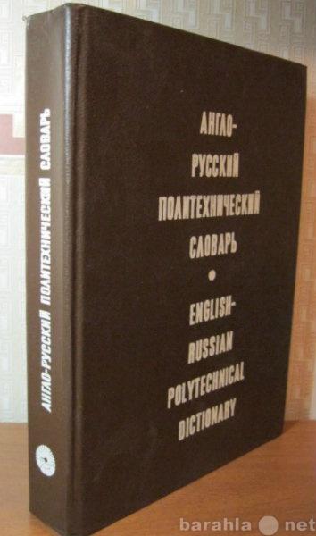 Продам Англо-русский политехн-кий словарь