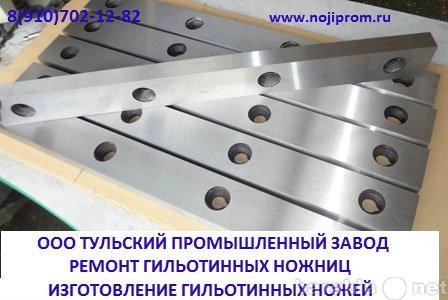Продам Ножи гильотинные для ножниц Н3121