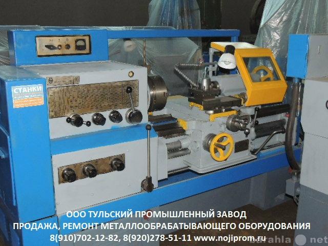 Продам: Станки токарные 16К20, 16К25, 1М63 после