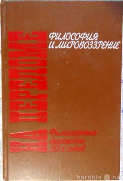 Продам Философия и мировозрение