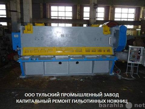 Продам Ремонт гильотинных ножниц СТД-9, Н3121,
