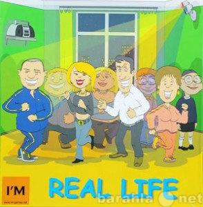 Продам Real Life
