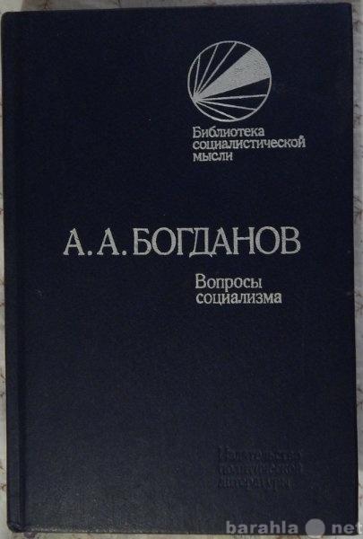 Продам А А Богданов Вопросы социализма
