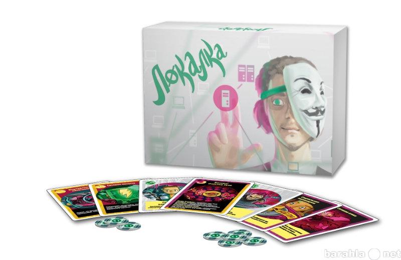 Продам Почти новая настольная игра Локалка