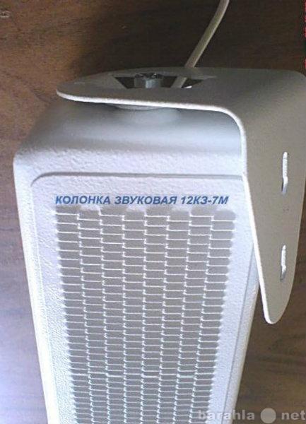 Продам Колонка радиотрансляционная 12КЗ-7М