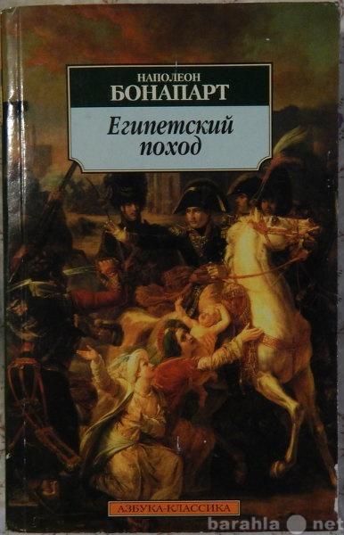Продам Наполнон Бонапарт Египетский поход