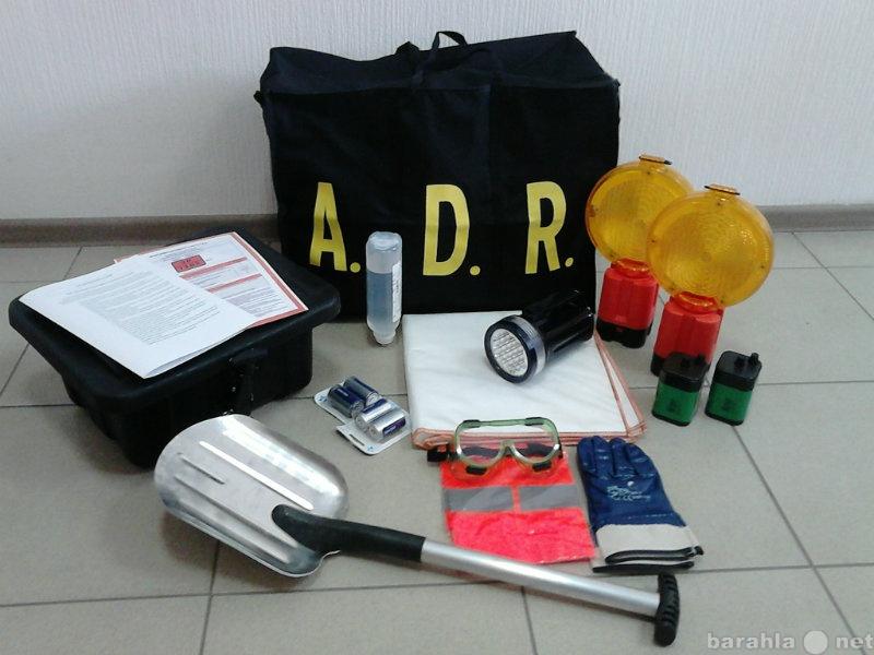 Продам Комплект ADR (набор ADR) класс опасности