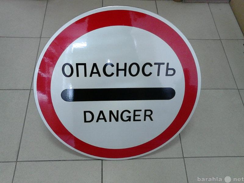 """Продам Дорожный знак """"опасность"""""""