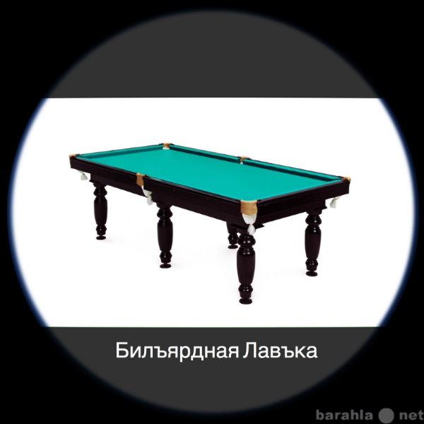 Продам Бильярдный стол Домашний II
