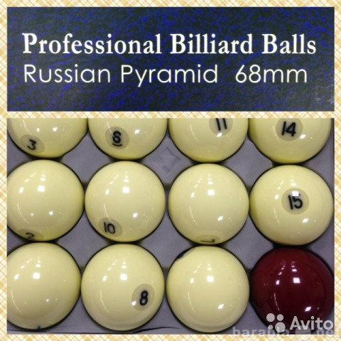 Продам Бильярдные шары PRO pyramid 68мм