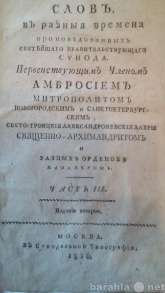 Продам 1816годТруды Митрополита СПб Амвросия