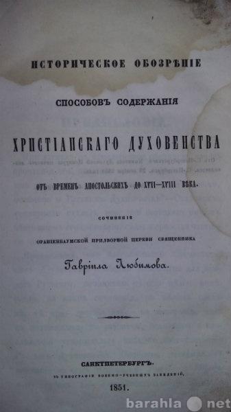 """Продам 1851год Труды """"О способах содержани"""