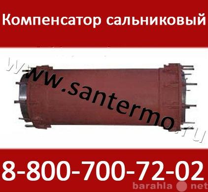 сильфонный компенсатор в оренбурге