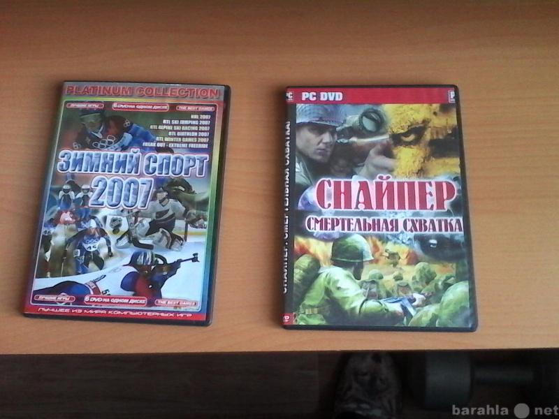 Отдам даром Срочно!!! Две игры для компьютера.