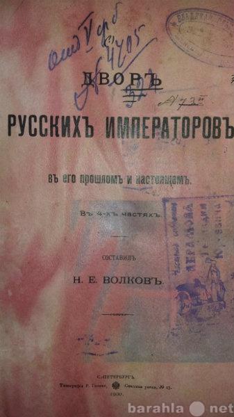 """Продам 1900 год """"Двор русских императоров&"""