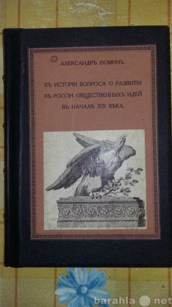 """Продам 1916 год  """"К истории вопроса о разв"""
