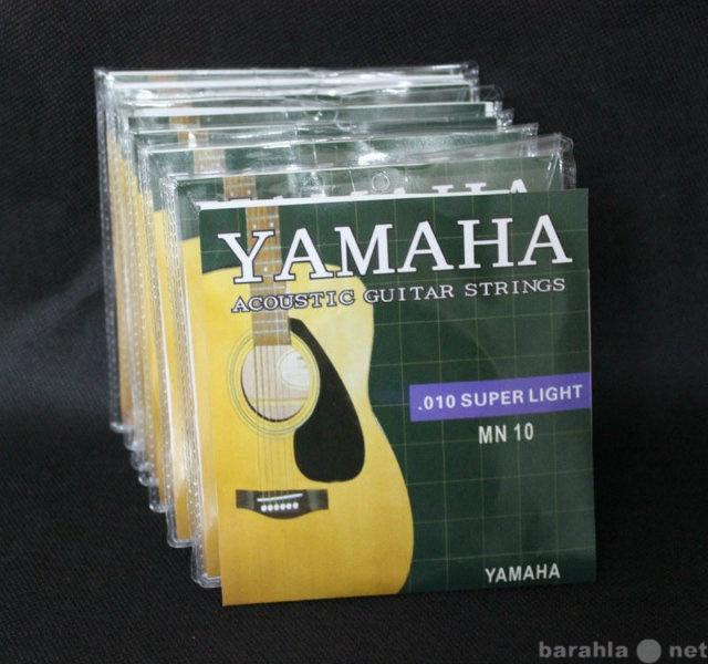 Продам Струны для акустической гитары