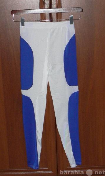 Продам Лосины новые белые+ синий р.40-42