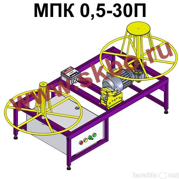 Продам Станок для перемотки кабеля МПК 0,5-30П