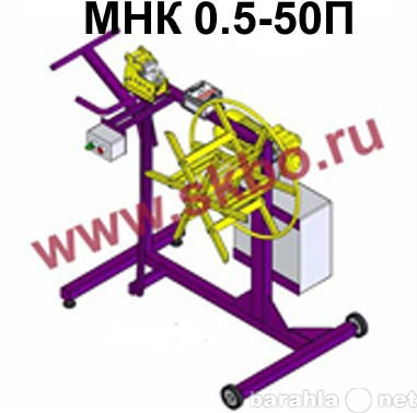 Продам Станок для намотки кабеля МНК 0,5-50П
