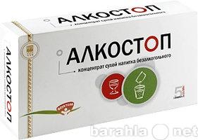 Продам Алкостоп(при похмельном синдроме)