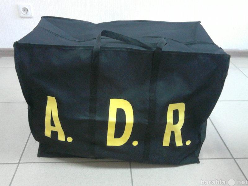 Продам Сумка комплекта ADR (пустая)