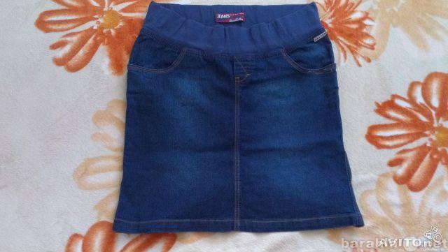 Продам юбкка джинсовая с мягким поясом