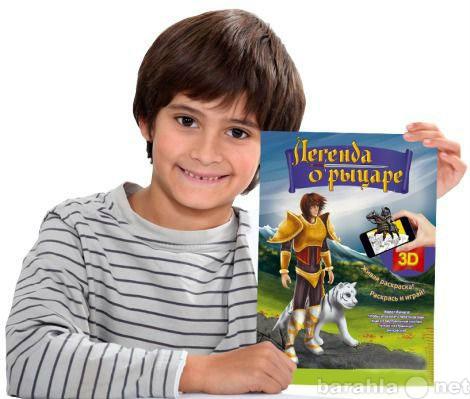 Продам Подарок Раскраска с оживающими персонажа