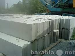 Продам Фундаментные блоки ФБС от 400 руб
