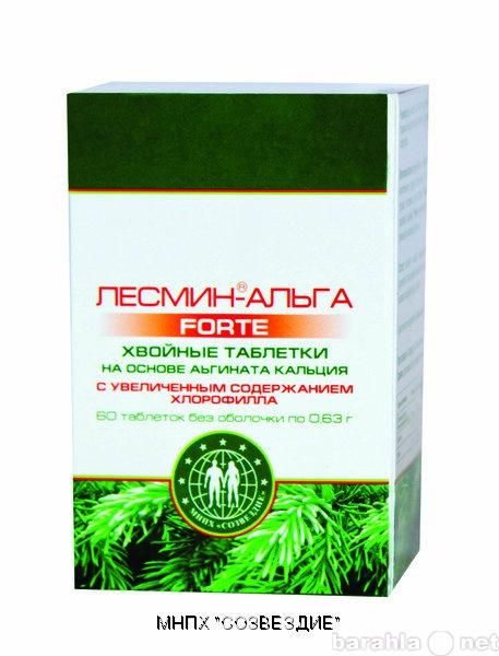 Продам Лесмин-Альга - климакс, мастопатия