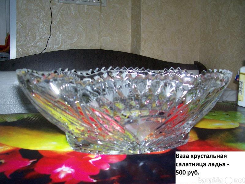 Продам Ваза хрустальная салатница ладья