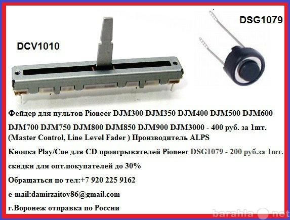 Продам: фейдеры DCV1010  для Pioneer DJM