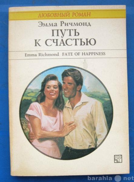 """Продам Книга """"Путь к счастью"""""""