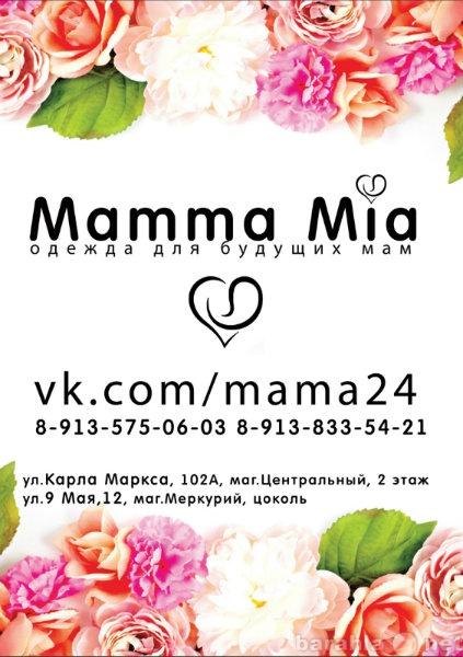 Продам Mamma Mia, магазины для беременных