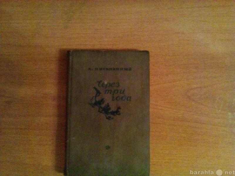 Продам Продам книгу А. Письменный