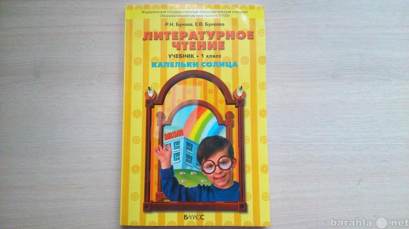 Продам Учебник Новый Литературн. чтение 1 класс