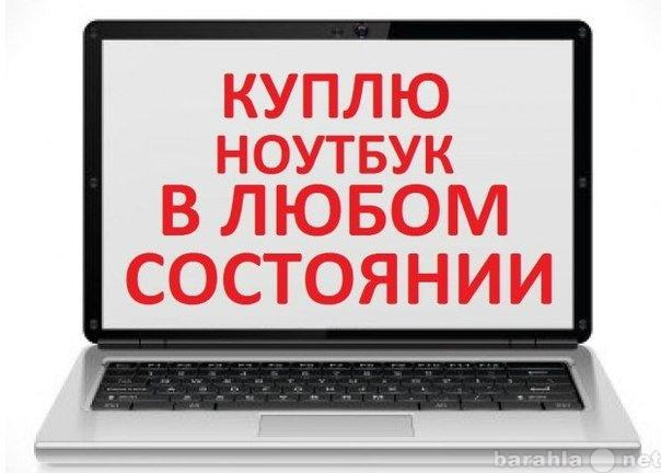 Куплю Ноутбук, компьютер, планшет, монитор