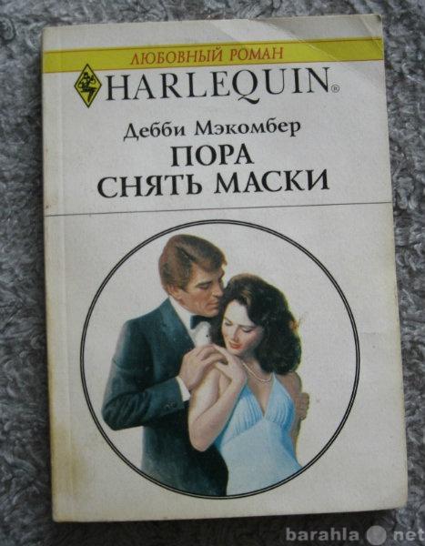 """Продам Книга """"Пора снять маски"""""""