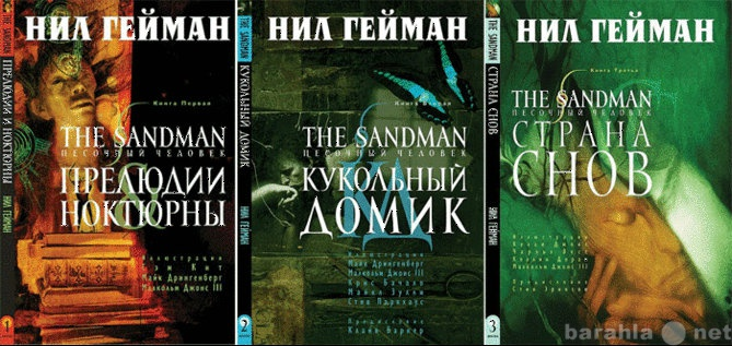 Продам: Sandman/Песочный Человек.Нил Гейман