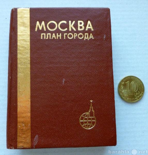Продам Атлас города Москва (мини)