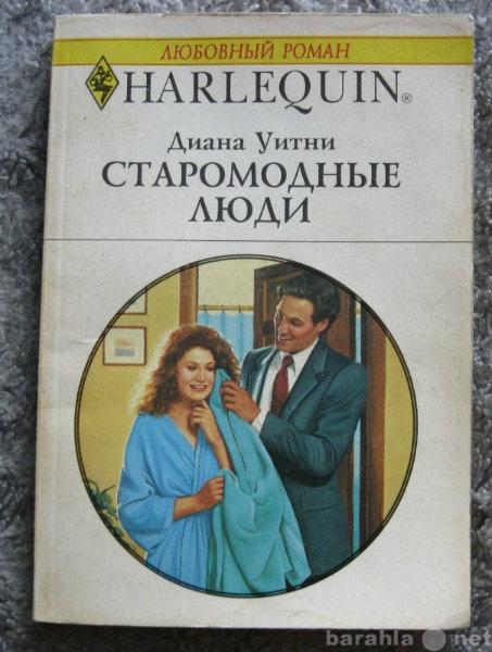 """Продам Книга """"Старомодные люди"""""""