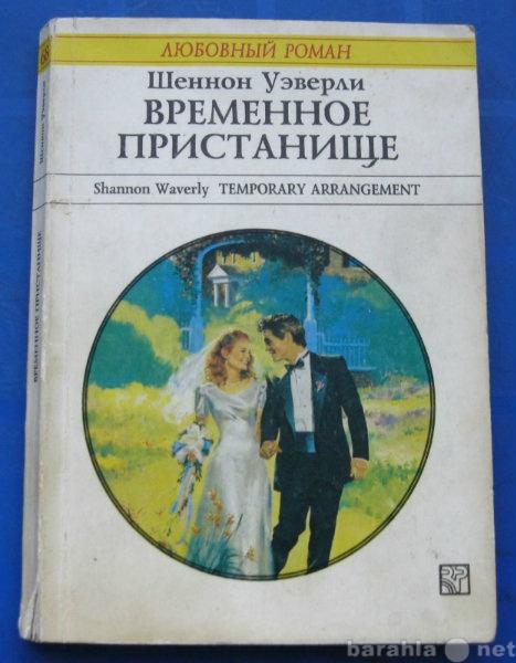 "Продам Книга ""Временное пристанище"""