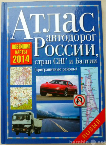 Продам Атлас автодорог России, стран СНГ Балтии